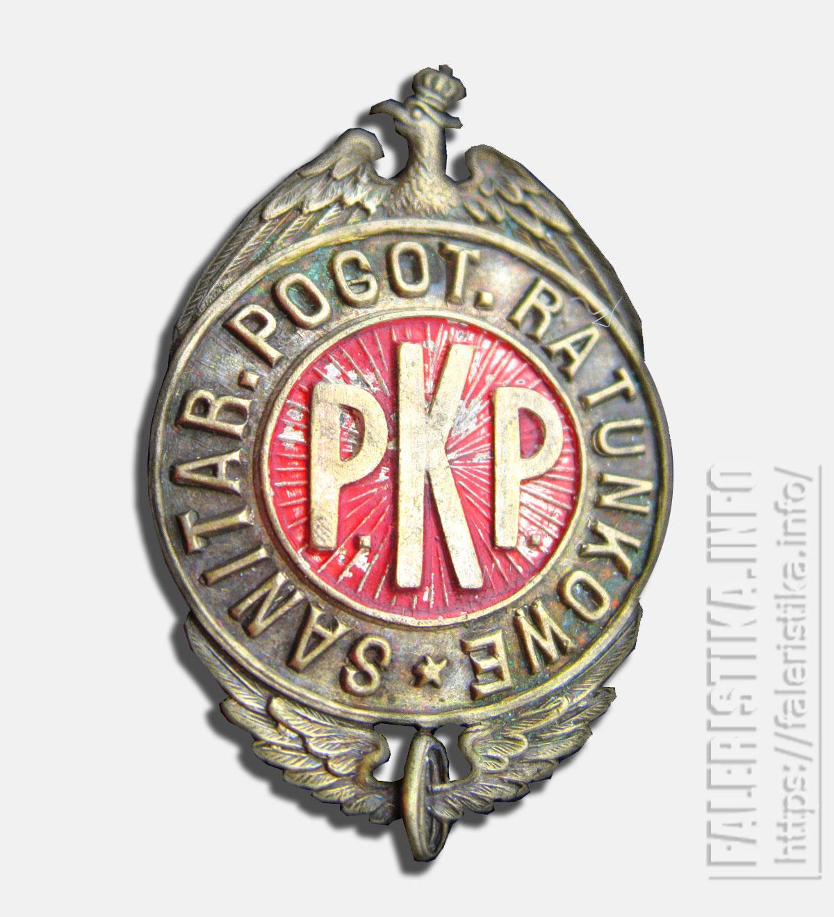 Знак санитара спасательного железнодорожного подразделения Польского Красного Креста (предположительно)