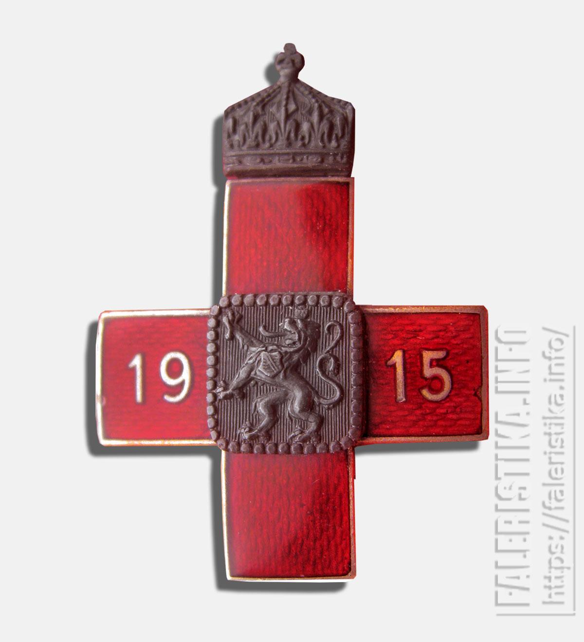 Болгарский медицинский знак периода Первой мировой войны