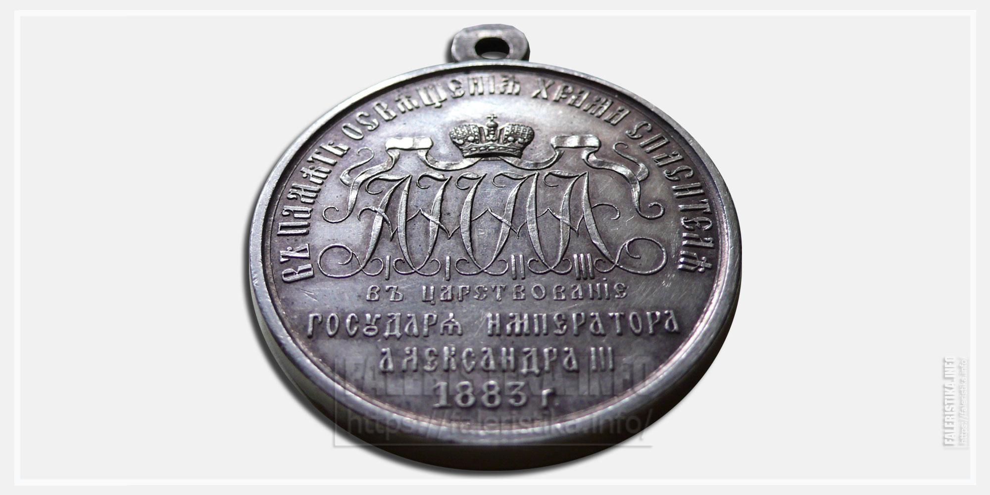 В память освещения Храма Христа Спасителя в царствование Государя Императора Александра III 1883 год