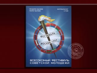 Всесоюзный фестиваль советской молодежи ФОТОКАТАЛОГ Часть 2