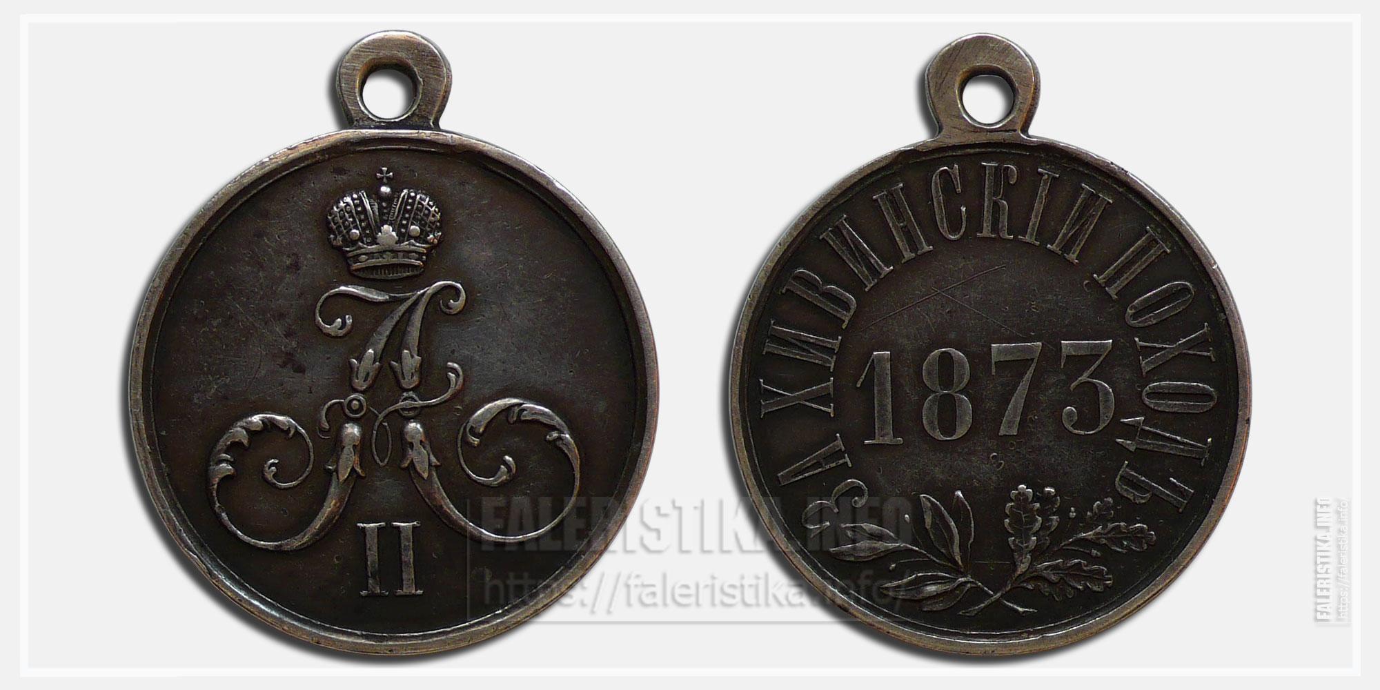"Медаль ""За Хивинский поход 1873"" Александр II"
