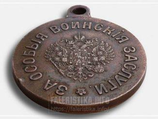 Медаль «За особые воинские заслуги» 1 мая 1910 года