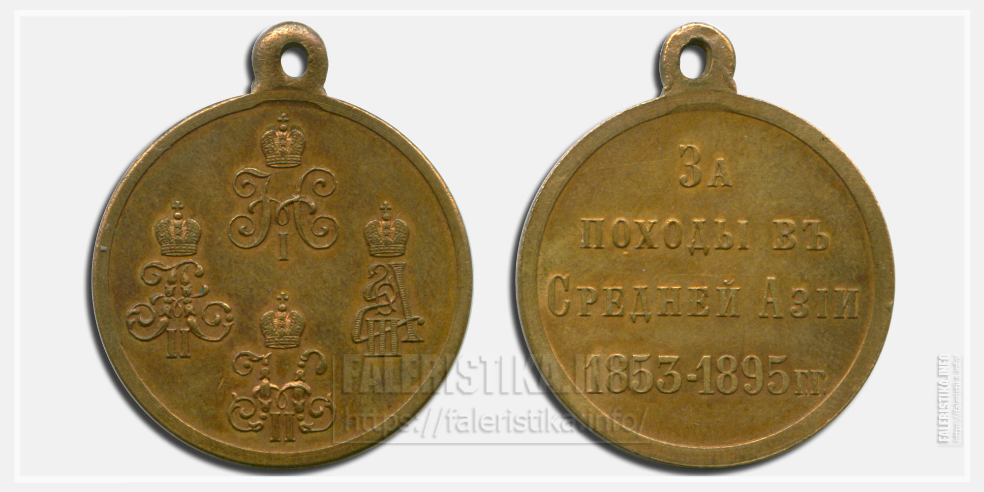 Медаль «За походы в Средней Азии 1853—1895»