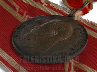 """Медаль """"За усердие"""" шейная серебряная"""
