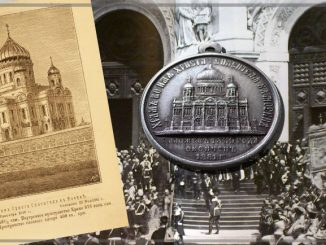 Медаль «В память освящения Храма Христа Спасителя»