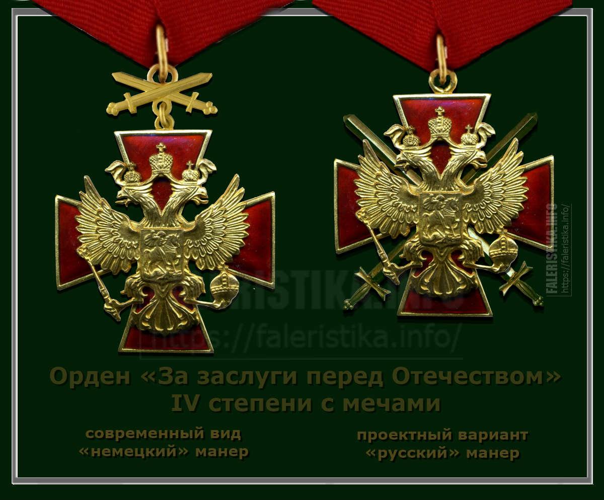 Знаки ордена «За заслуги перед Отечеством» с мечами. Современный вид и предложение проекта FALERISTIKA.info