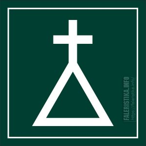 Коптский (миссионерский) крест