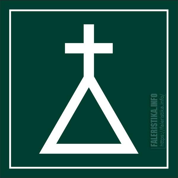 cruz-koptskiy-missionerskiy-02.jpg