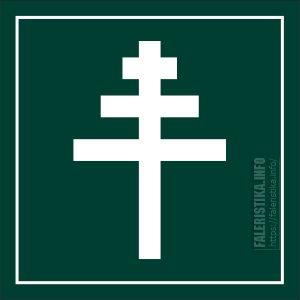 Крест Папский