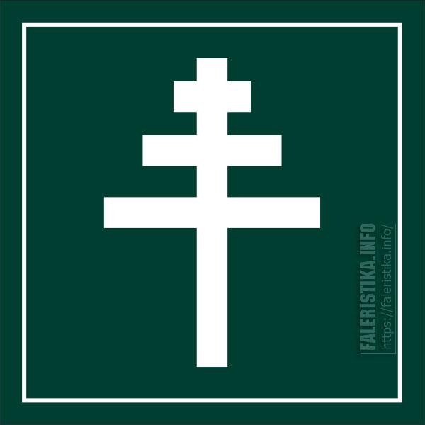 cruz-papskiy-01.jpg