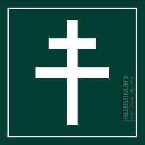 Крест Патриарший