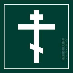 Православный русский крест