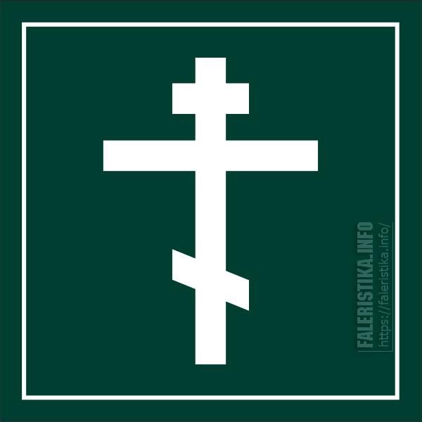 cruz-pravoslavny-russkiy-01.jpg