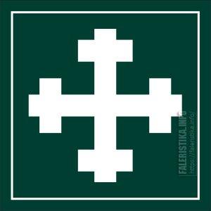 Румынский крест