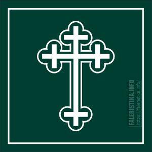 Русский церковный православный крест