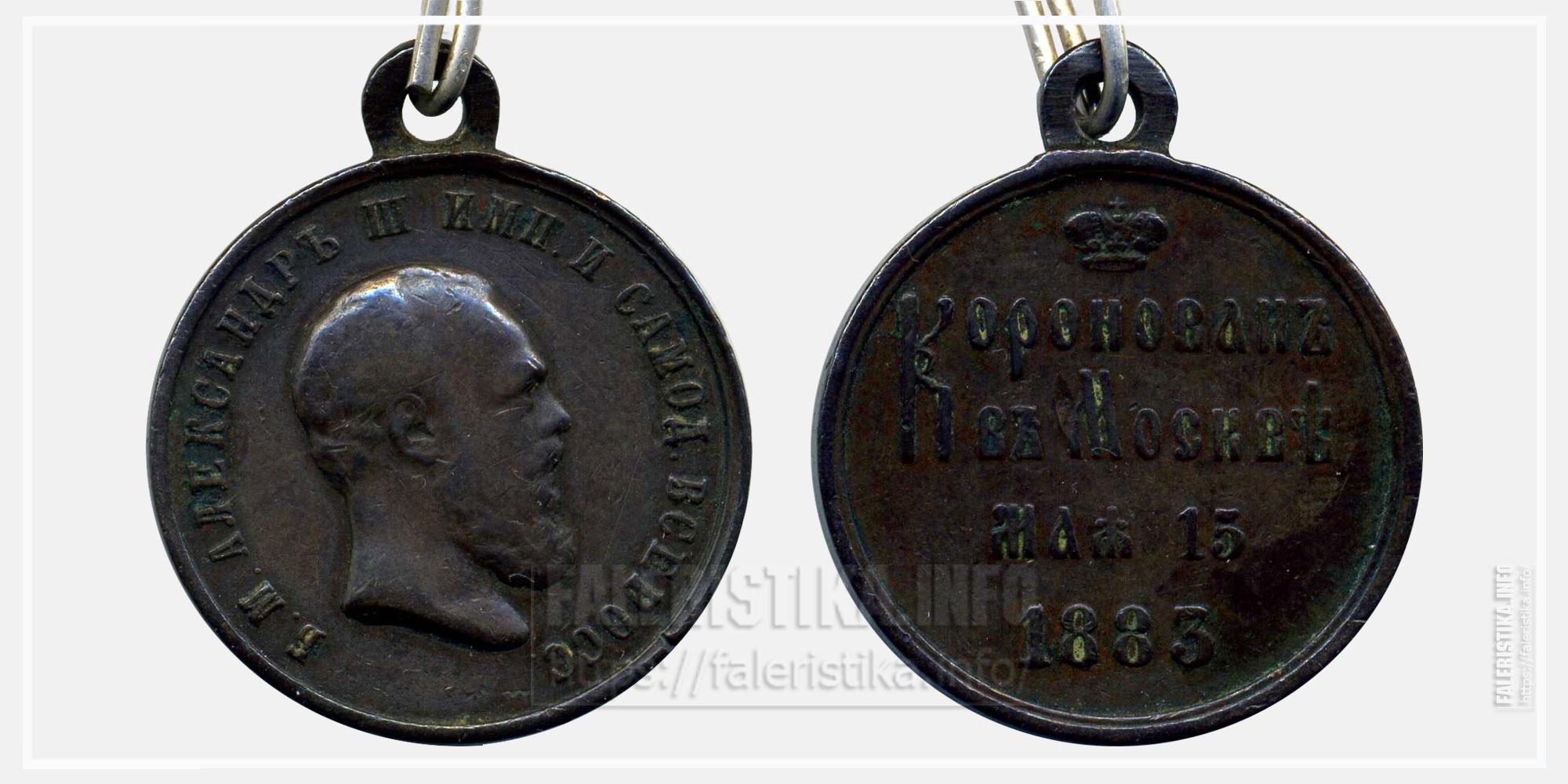 """Медаль """"Коронован в Москве мая 15 1883 Божьей милостью Александр III Император и Самодержец Всероссийский"""""""