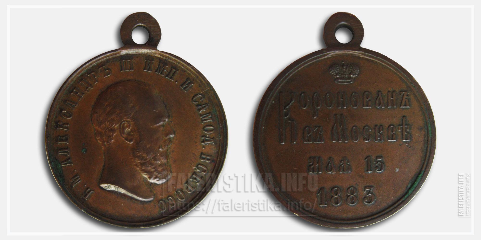 """Медаль """"Коронован в Москве мая 15 1883 Александр III"""""""