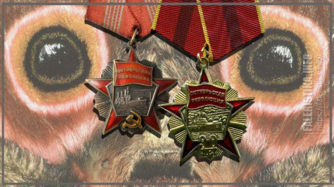 Орден Октябрьской Революции (СССР, 1967) и медаль КПРФ «90 лет ВОСР» (2007).  Использовано фото бабочки (foto Carlo Delli, National Geographic)