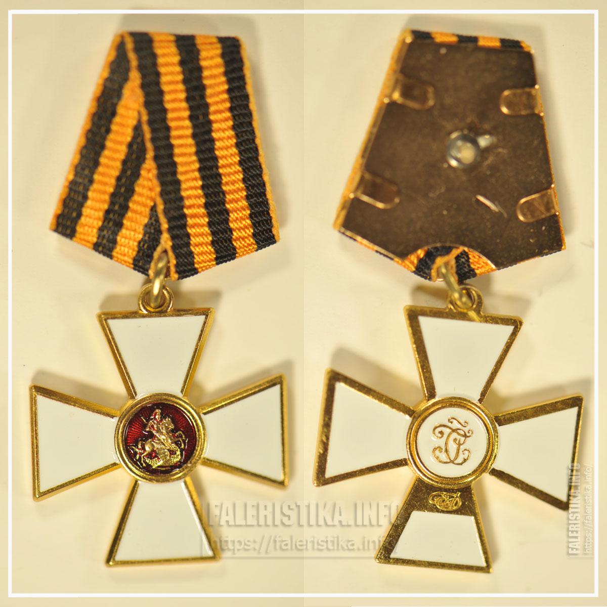 Орден Святого Георгия IV степени. Миниатюрная копия знака (фрачник). Санкт-Петербургский монетный двор. Частное собрание