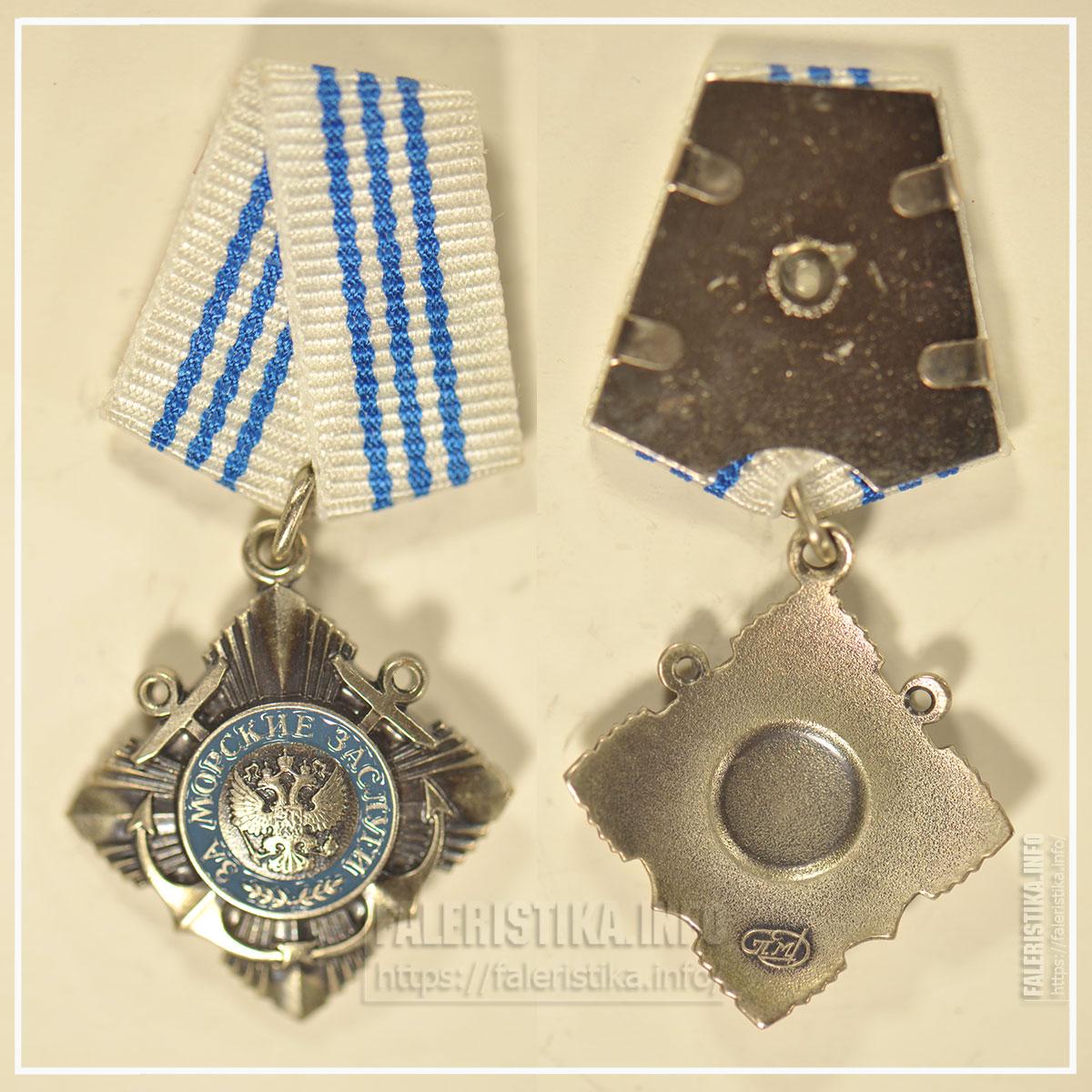 Орден «За морские заслуги». Миниатюрная копия знака (фрачник). Санкт-Петербургский монетный двор