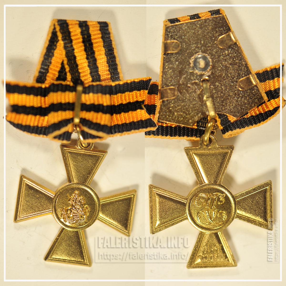 Знак отличия — Георгиевский крест I степени. Миниатюрная копия знака (фрачник)