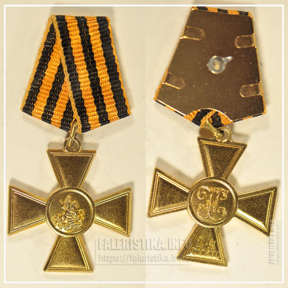 Знак отличия — Георгиевский крест II степени. Миниатюрная копия знака (фрачник)