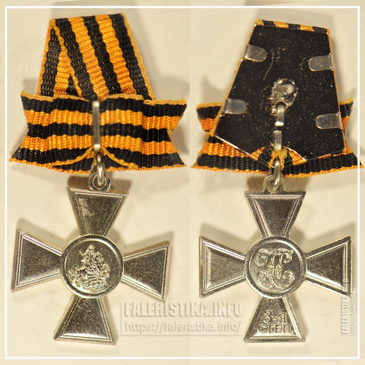 Знак отличия — Георгиевский крест III степени. Миниатюрная копия знака (фрачник)