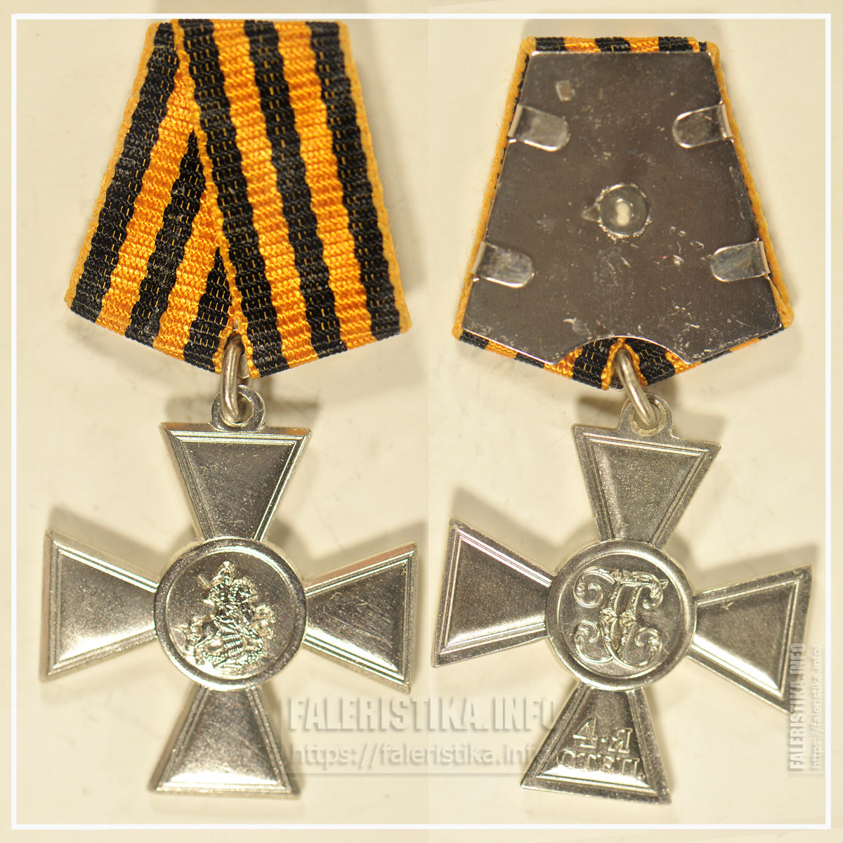 Знак отличия — Георгиевский крест IV степени. Миниатюрная копия знака (фрачник)