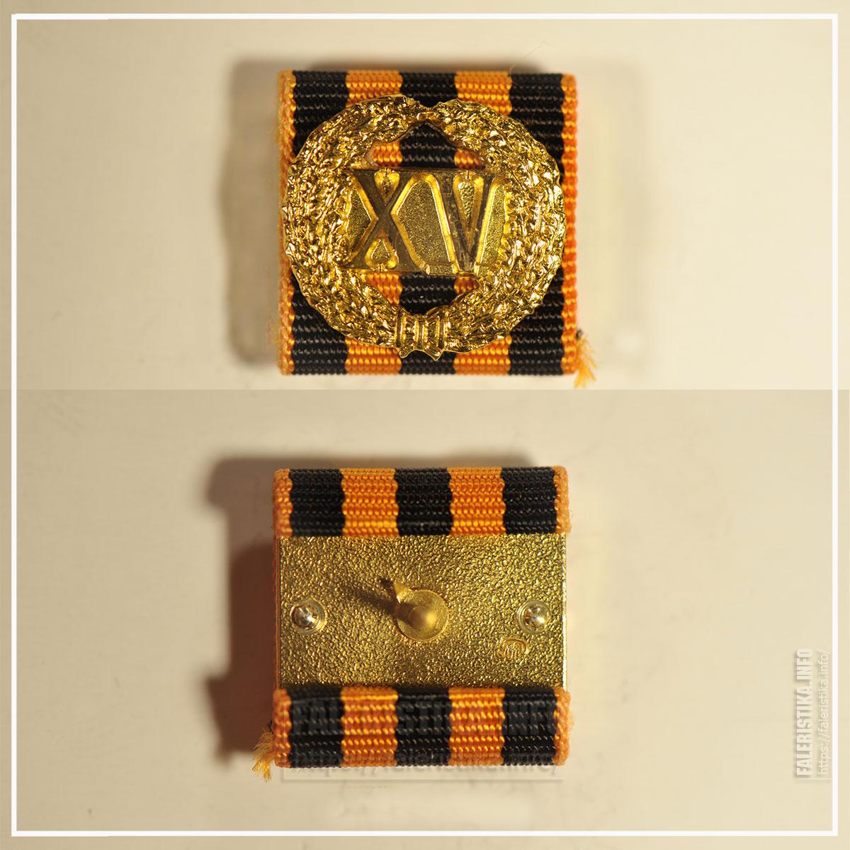 Знак отличия «За безупречную службу» XV (лет) (для военнослужащих). Миниатюрная копия знака (фрачник). Московский монетный двор
