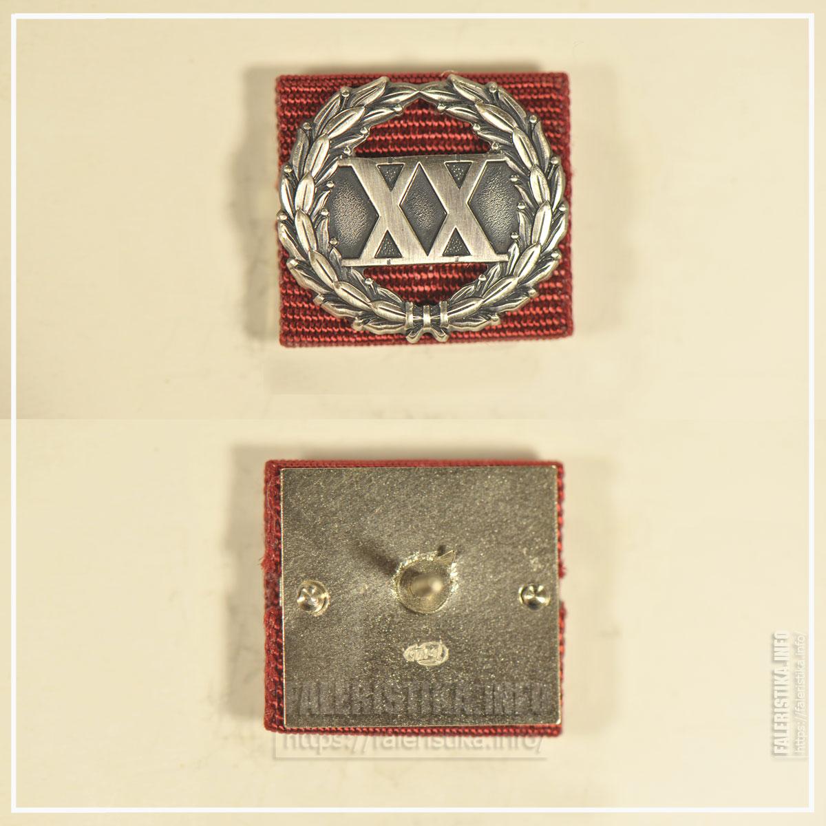 Знак отличия «За безупречную службу» XX (лет) (для гражданских служащих). Миниатюрная копия знака (фрачник). Санкт-Петербургский монетный двор
