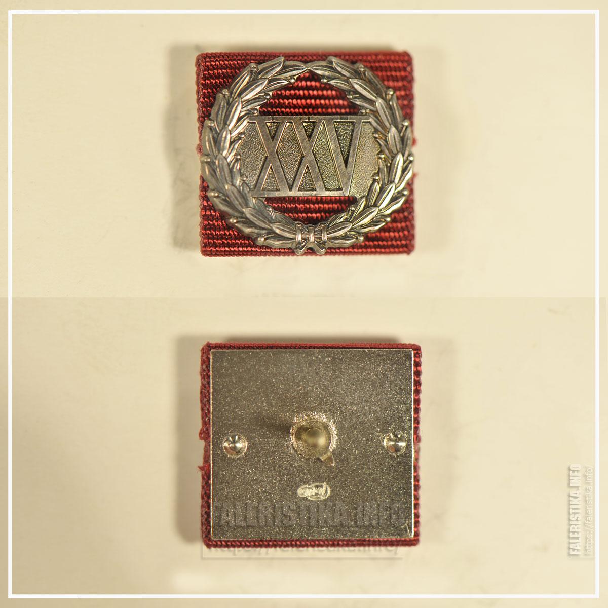 Знак отличия «За безупречную службу» XXV (лет) (для гражданских служащих). Миниатюрная копия знака (фрачник). Санкт-Петербургский монетный двор