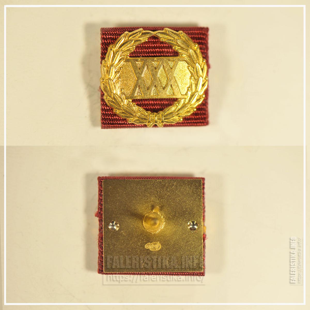 Знак отличия «За безупречную службу» XXX (лет) (для гражданских служащих). Миниатюрная копия знака (фрачник). Санкт-Петербургский монетный двор