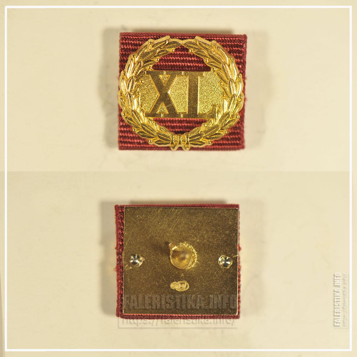 Знак отличия «За безупречную службу» XL (лет) (для гражданских служащих). Миниатюрная копия знака (фрачник). Санкт-Петербургский монетный двор