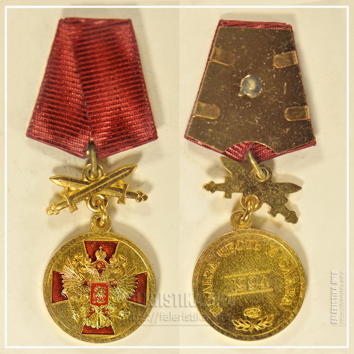 Медаль ордена «За заслуги перед Отечеством» I степени с мечами. Миниатюрная копия знака (фрачник). Санкт-Петербургский монетный двор