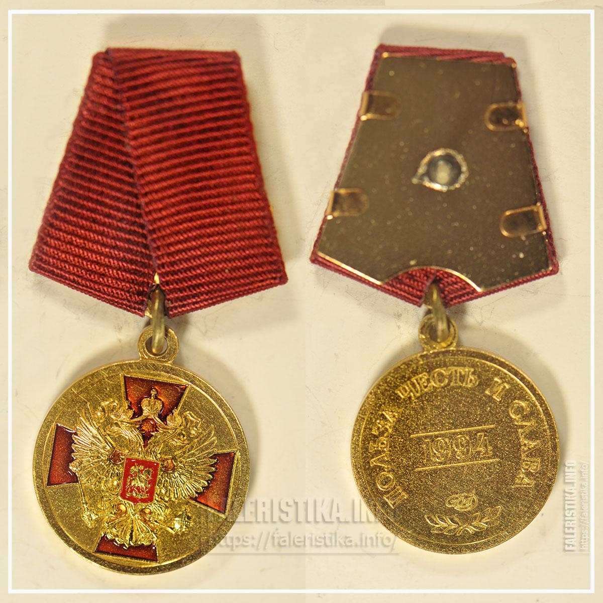 Медаль ордена «За заслуги перед Отечеством» I степени. Миниатюрная копия знака (фрачник). Санкт-Петербургский монетный двор