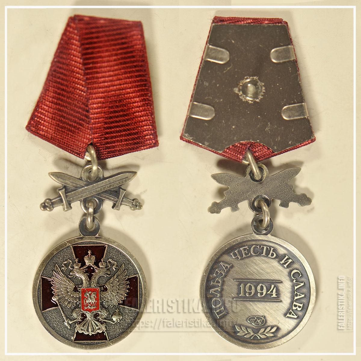 Медаль ордена «За заслуги перед Отечеством» II степени с мечами. Миниатюрная копия знака (фрачник). Санкт-Петербургский монетный двор