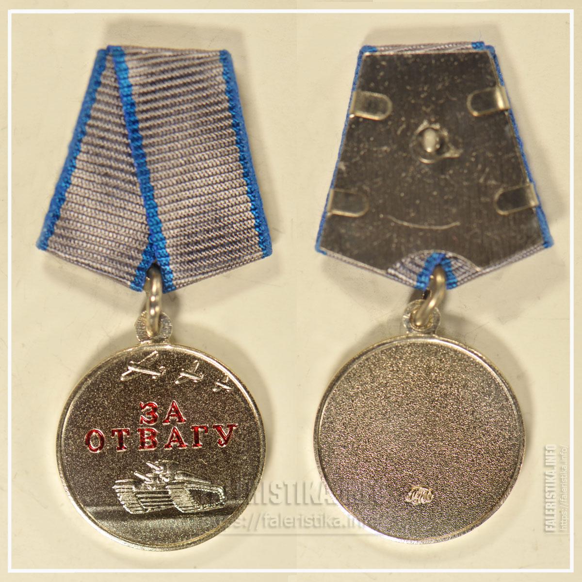 Медаль «За отвагу». Миниатюрная копия знака (фрачник). Московский монетный двор