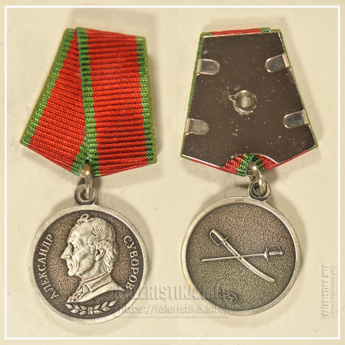 Медаль Суворова. Миниатюрная копия знака (фрачник). Санкт-Петербургский монетный двор