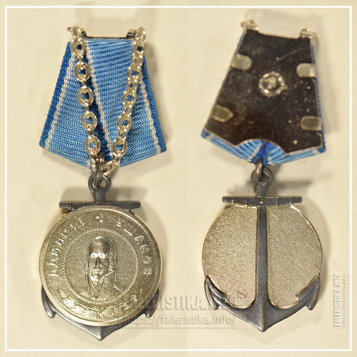 Медаль Ушакова. Миниатюрная копия знака (фрачник). Московский монетный двор