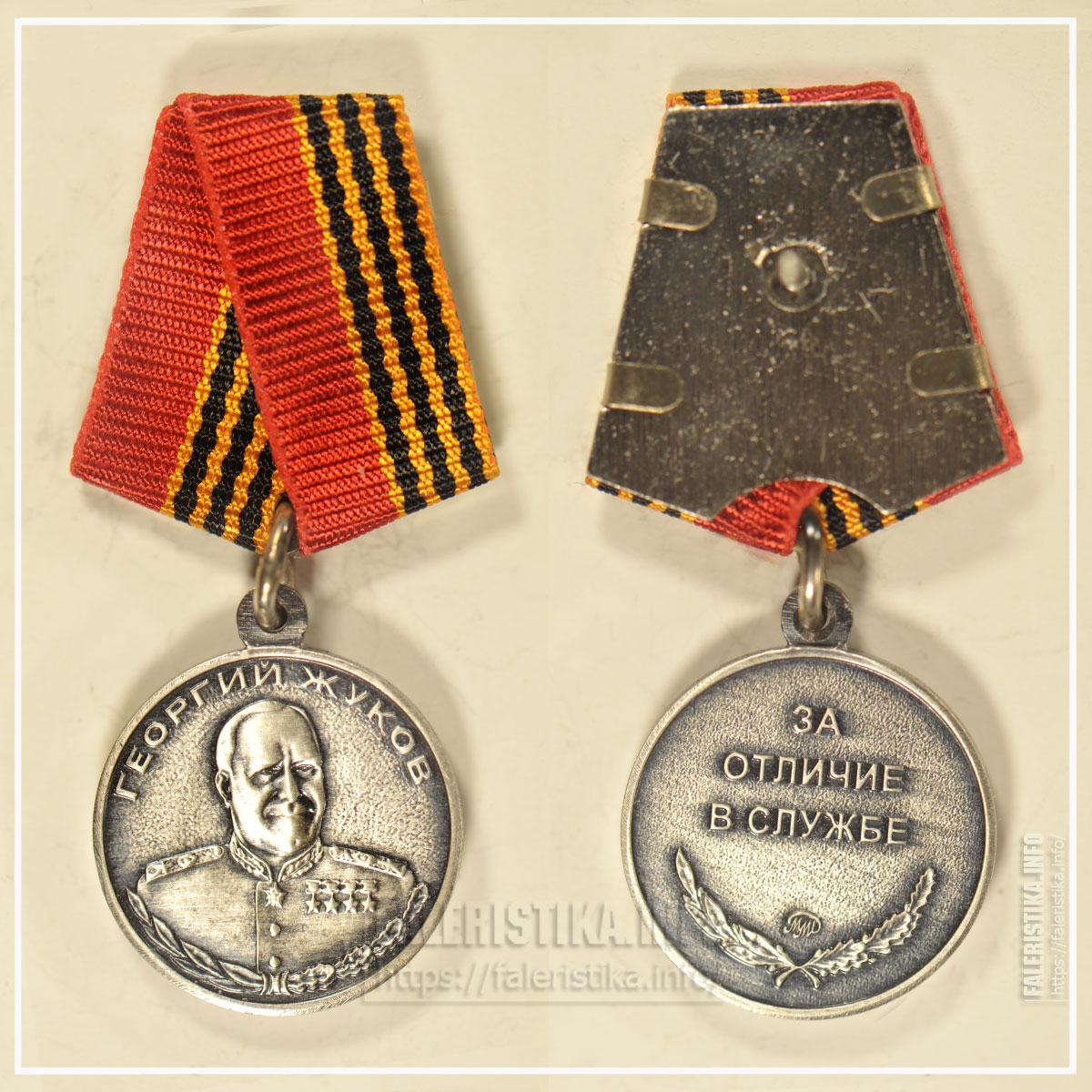Медаль Жукова. Миниатюрная копия знака (фрачник). Московский монетный двор