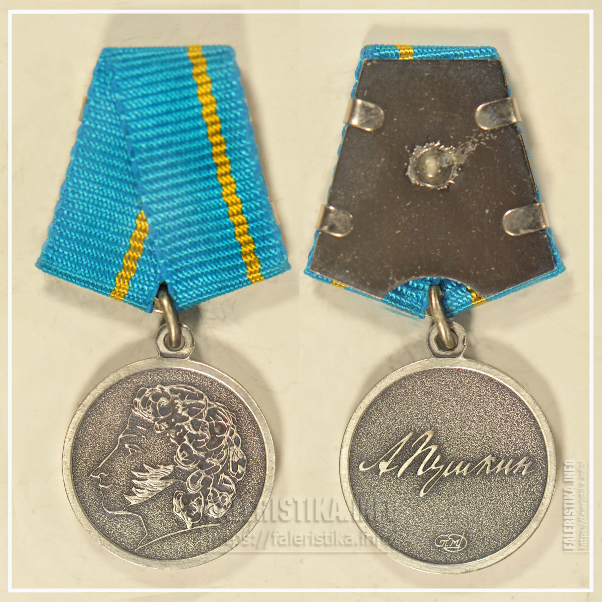 Медаль Пушкина. Миниатюрная копия знака (фрачник). Санкт-Петербургский монетный двор