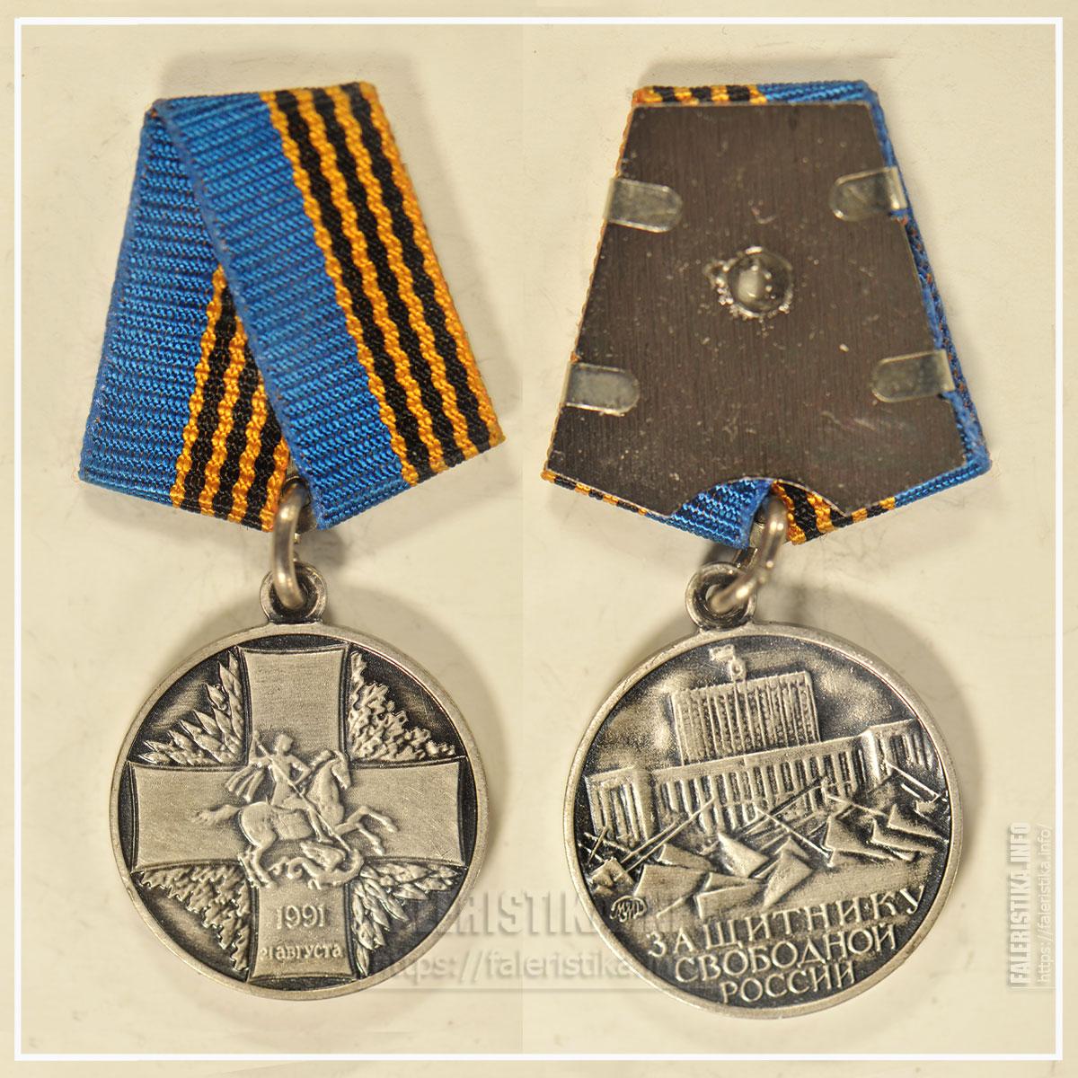Медаль «Защитнику свободной России». Миниатюрная копия знака (фрачник). Московский монетный двор