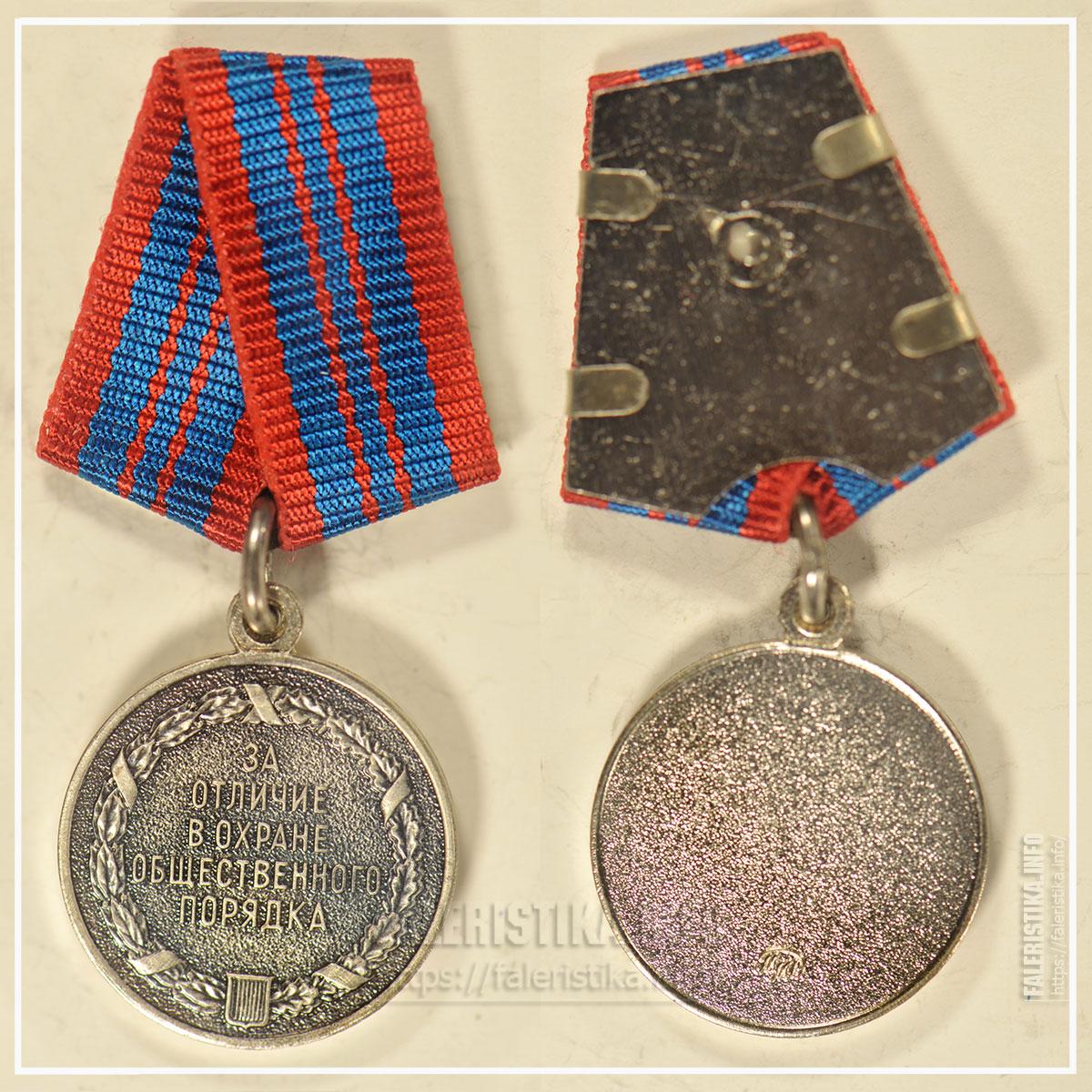 Медаль «За отличие в охране общественного порядка». Миниатюрная копия знака (фрачник). Московский монетный двор