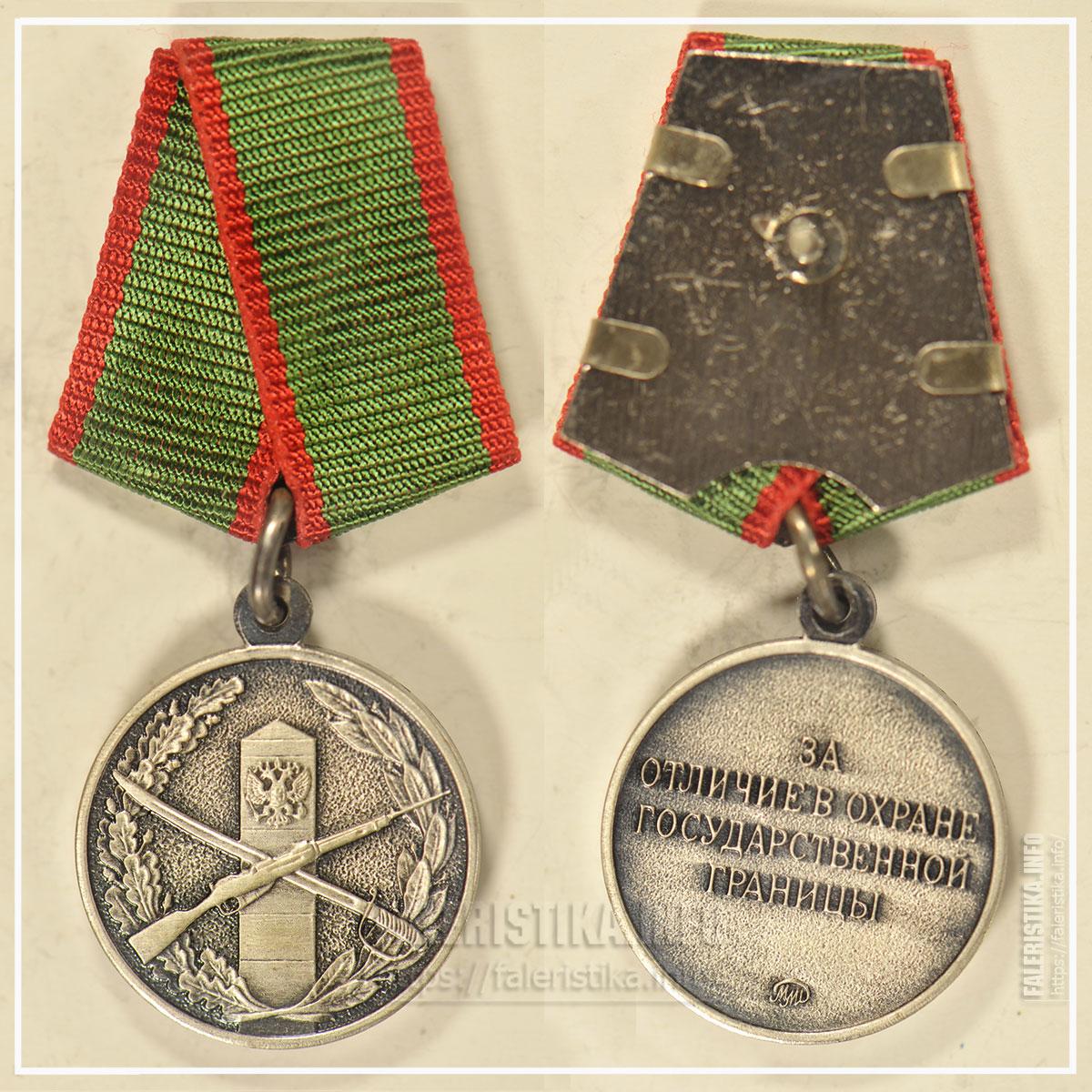 Медаль «За отличие в охране государственной границы». Миниатюрная копия знака (фрачник). Санкт-Петербургский монетный двор