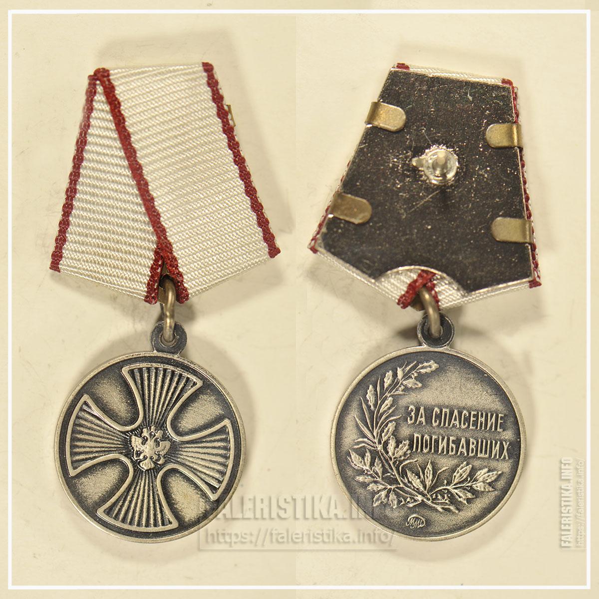 Медаль «За спасение погибавших». Миниатюрная копия знака (фрачник). Московский монетный двор