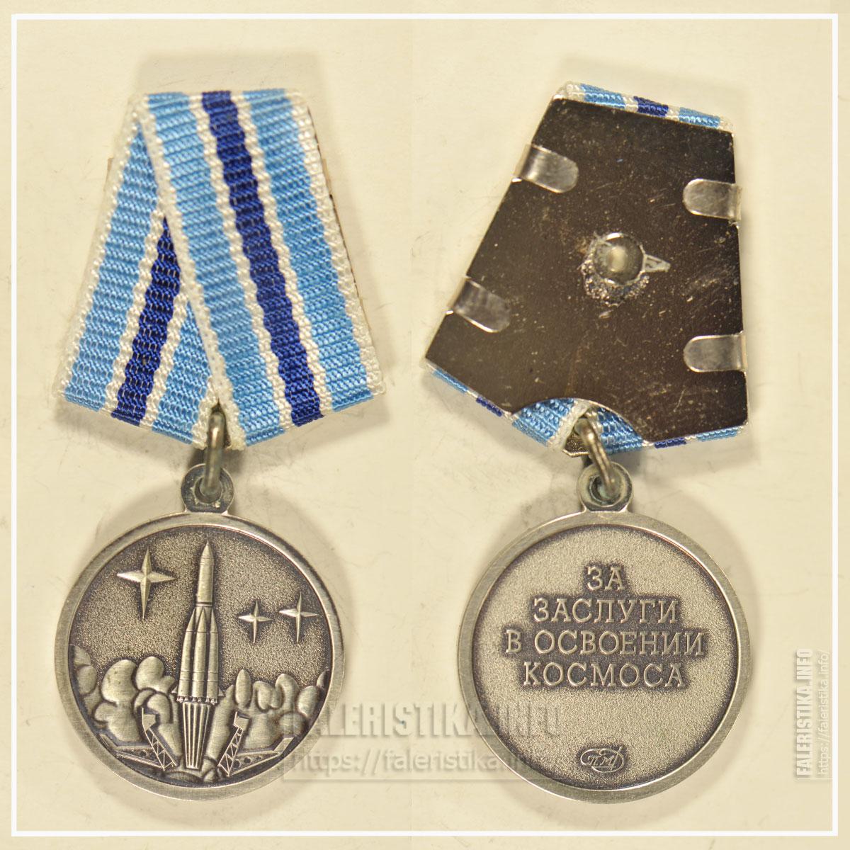 Медаль «За заслуги в освоении космоса». Миниатюрная копия знака (фрачник). Санкт-Петербургский монетный двор