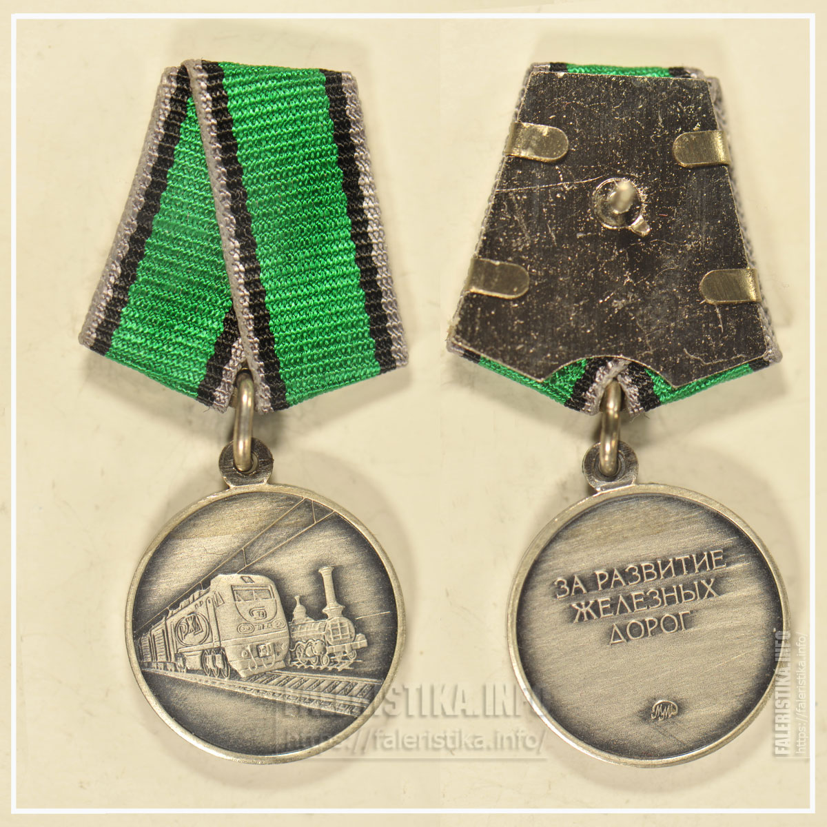 Медаль «За развитие железных дорог». Миниатюрная копия знака (фрачник). Московский монетный двор