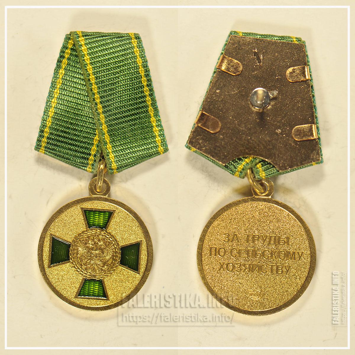 Медаль «За труды по сельскому хозяйству». Миниатюрная копия знака (фрачник). Санкт-Петербургский монетный двор