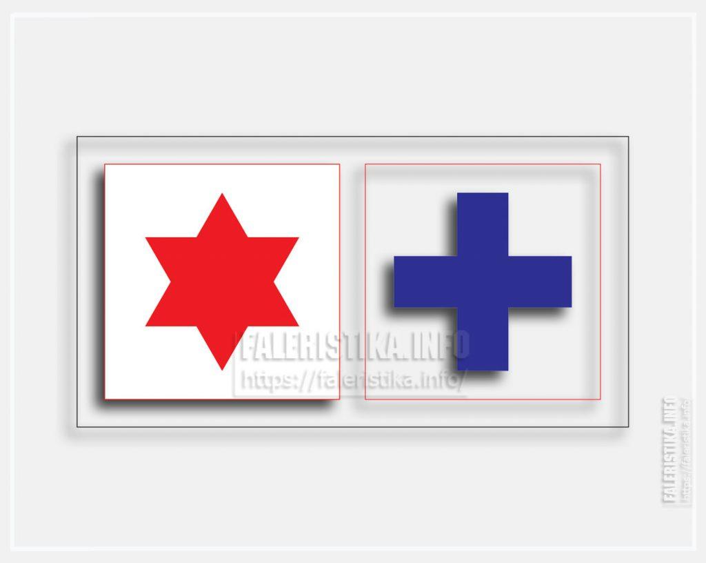 Вильям Похлёбкин. Этуаль руж. (L`etoile Rouge, шестиконечная звезда) и Ветеринарная служба СССР (синий крест)