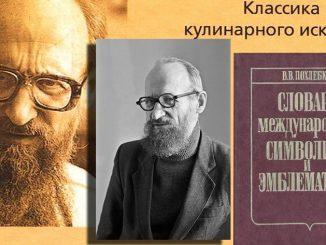 Вильям Похлёбкин